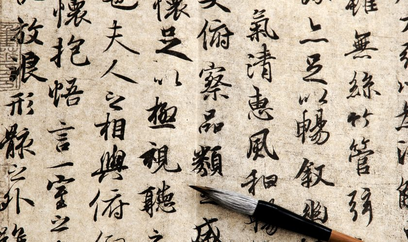 Chinese calligraphy on beige background