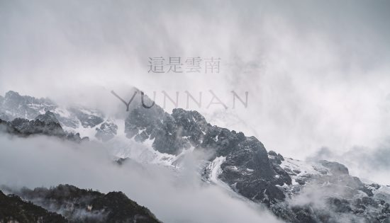Osez le Yunnan