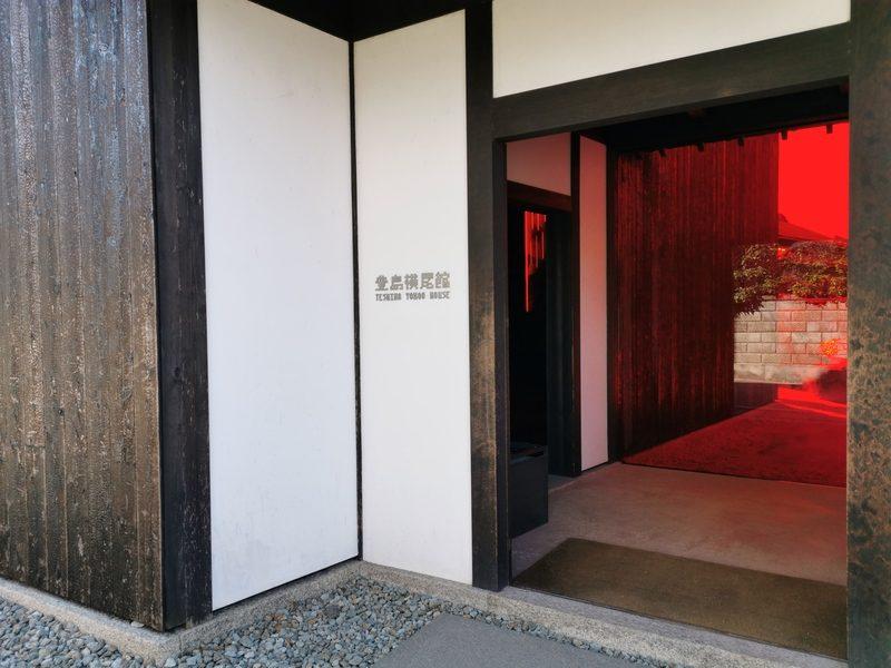 yokoo-house-teshima-japon